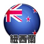 紐西蘭遊學、紐西蘭遊學代辦、紐西蘭打工度假、紐西蘭遊學費用、紐西蘭遊學團、紐西蘭遊學中部代辦、紐西蘭遊學北部代辦、紐西蘭遊學南部代辦、紐西蘭遊學台北代辦、紐西蘭遊學台中代辦