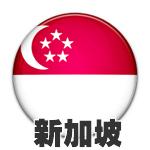 新加坡遊學、新加坡遊學代辦、新加坡遊學團、新加坡遊學費用、新加坡暑假遊學團、新加坡留學、新加坡寒假遊學團、新加坡遊學中部代辦、新加坡遊學北部代辦、新加坡遊學南部代辦