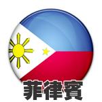 菲律賓遊學、菲律賓遊學代辦、菲律賓遊學費用、菲律賓遊學簽證、菲律賓遊學台中代辦、菲律賓遊學台北代辦、菲律賓遊學高雄代辦、菲律賓遊學團、菲律賓遊學北部代辦、菲律賓遊學南部代辦
