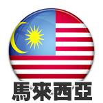馬來西亞遊學、馬來西亞遊學代辦、馬來西亞遊學費用、馬來西亞遊學台北代辦、馬來西亞遊學高雄代辦、馬來西亞短期遊學、馬來西亞遊學團、馬來西亞遊學北部代辦、馬來西亞遊學中部代辦、馬來西亞南部代辦