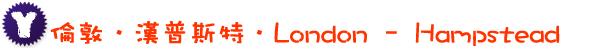 英國遊學、英國遊學代辦、英國遊學團、英國遊學費用、英國遊學台北代辦、英國遊學高雄代辦、英國遊學團、英國遊學北部代辦、英國遊學中部代辦、英國遊學南部代辦