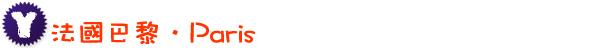 法國遊學語言學校、瑞士遊學語言學校、德國遊學語言學校、法國遊學代辦、瑞士遊學代辦、德國遊學代辦、法國遊學語文學校、瑞士遊學語文學校、德國遊學語文學校、各國國家語言學校介紹