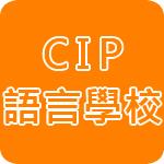 菲律賓遊學學校.CIP語言學校