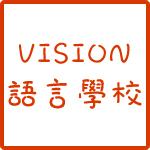 菲律賓遊學學校.VISION語言學校